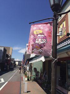 成田駅から新勝寺へ続く商店街「歌舞伎ロード」