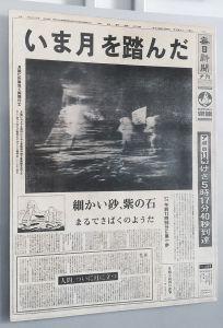 月面着陸のニュースを伝える、1969年7月21日付、日本の毎日新聞夕刊の一面