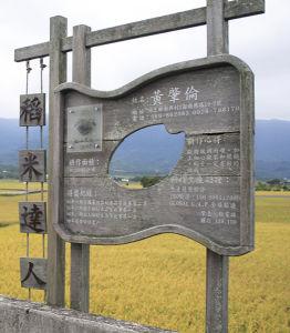 池上は、台湾有数の米どころ