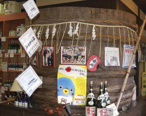 地酒「長命泉」が有名な「滝沢本店」