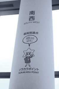天望回廊にある「ソラカラポイント」。最高到達地点451.2メートルを示す