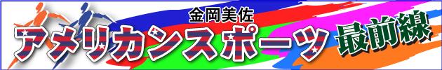 金岡美佐 アメリカンスポーツ最前線