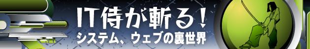 日比野泰 IT侍が斬る!