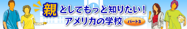 福田恵子 アメリカの学校