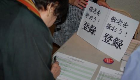 タウンホール集会の会場では、売却反対への署名や募金を募る活動が行われた Photo © Mirei Sato