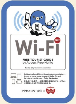 wifi-free-logo