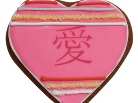 「Language of Love」クッキー Courtesy of Eleni's New York