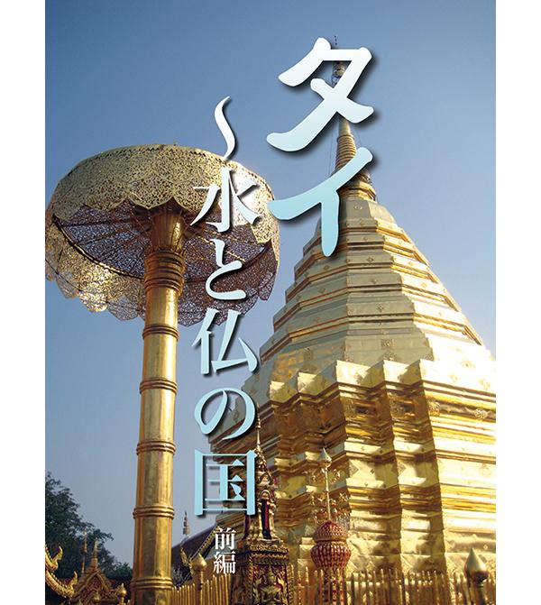 朝靄に輝く、ワット・プラ・タート・ドイ・ステープの仏塔。この寺院を訪れずしてチェンマイを見たとは言えない名所Photo © Mirei Sato