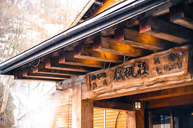 歴史を感じる松楓荘の門構え Photo © Nobutoshi Mizushima