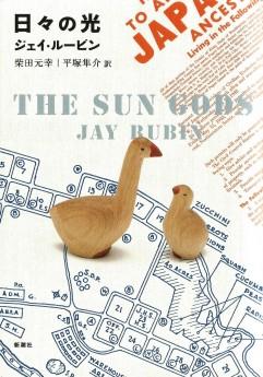 Book Cover 日々の光 Jay Rubin