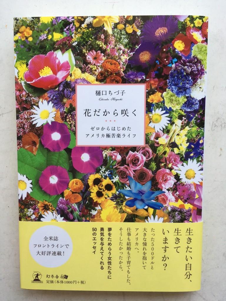 樋口ちづ子「花だから咲く」(幻冬舎)の表紙