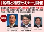 新大阪税理士法人2