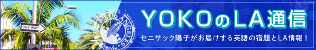 陽子Senesac YOKOのLA通信