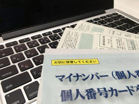 日本のマイナンバー制度