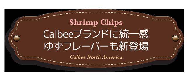 Shrimp Chips,Calbeeブランドに統一感 ゆずフレーバーも新登場,Calbee North America