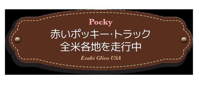 Pocky,赤いポッキー・トラック 全米各地を走行中,Ezaki Glico USA