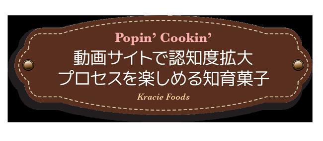 Popin' Cookin',動画サイトで認知度拡大 プロセスを楽しめる知育菓子,Kracie Foods