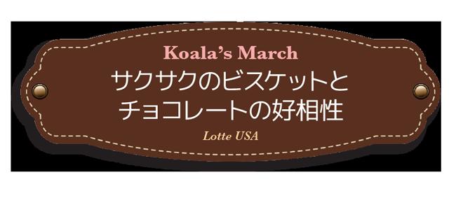 Koala's March,サクサクのビスケットと チョコレートの好相性,Lotte USA