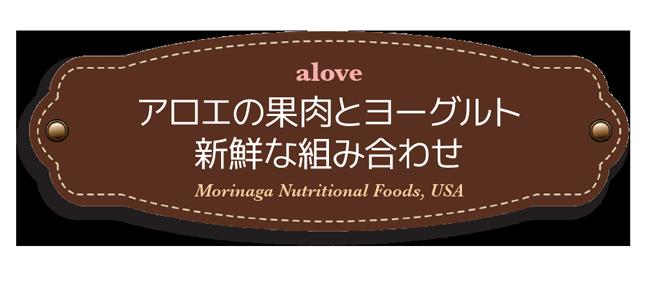 alove,アロエの果肉とヨーグルト 新鮮な組み合わせ,Morinaga Nutritional Foods, USA