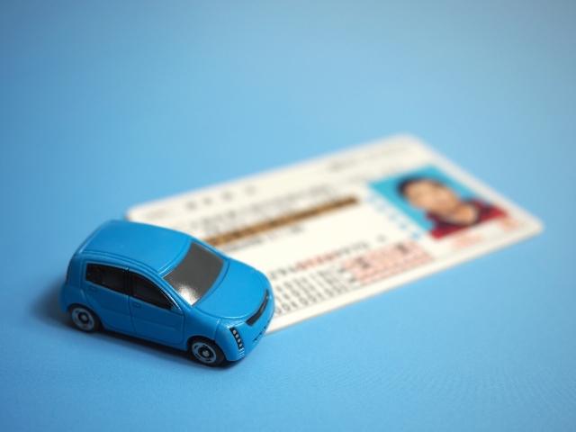 自動車運転免許証の書き換え