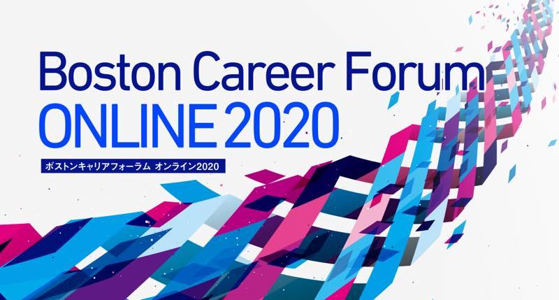 Boston Career Forum Online2020