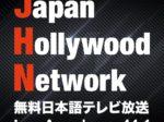 Japan Hollywood Network