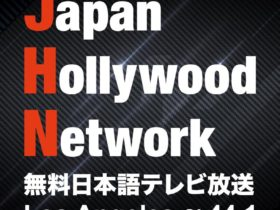Japan Hollywood Network